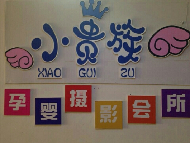 小贵族孕婴摄影会所(仁和花园店)