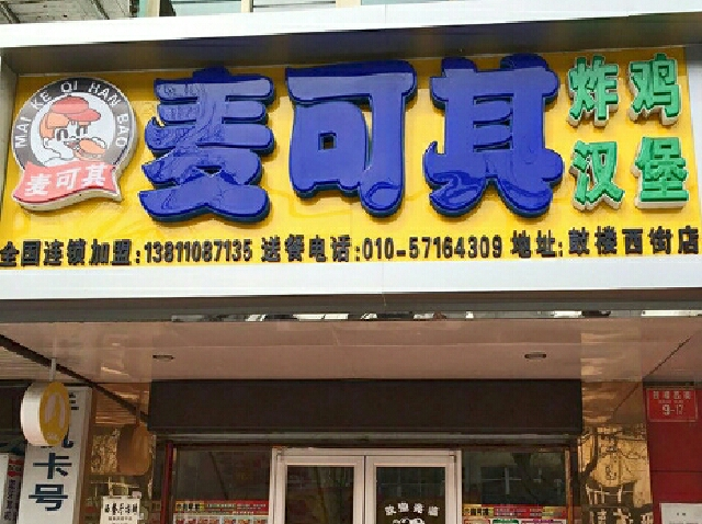 麦可其炸鸡汉堡(城南店)