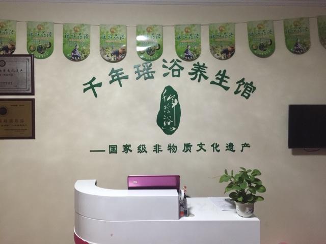 千年瑶浴养生馆(宣城店)