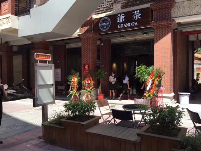 爺茶(金沙城店)