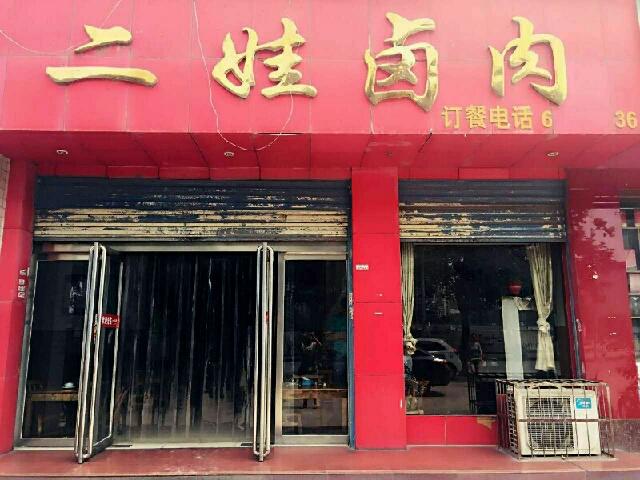 中国电信(秦岭路营业厅店)