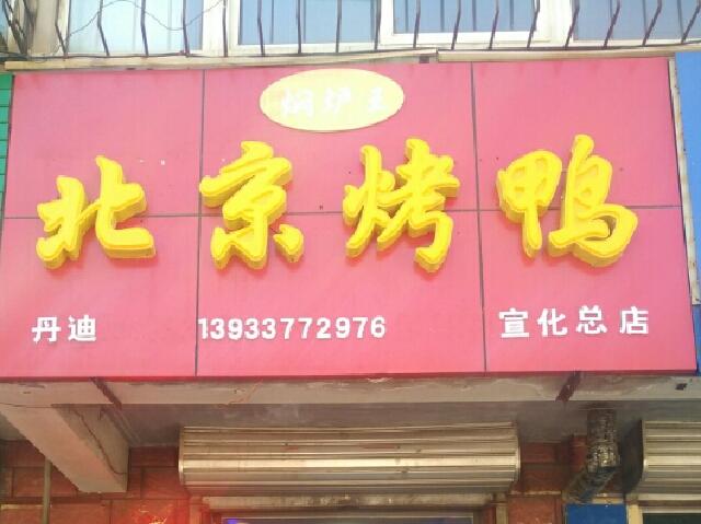 焖炉王北京烤鸭