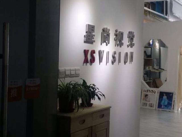 星尚视觉馆