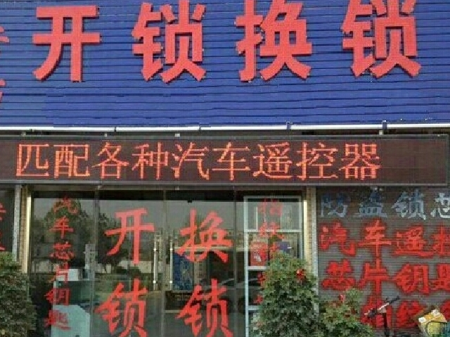 锁保镖开锁换锁(全深圳连锁店)