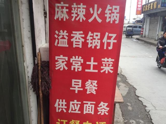 麻辣火锅(良渚店)