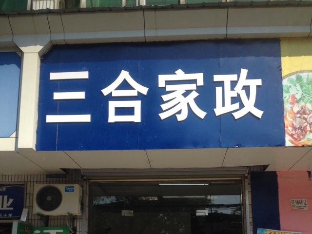 三合家政(高新大道店)