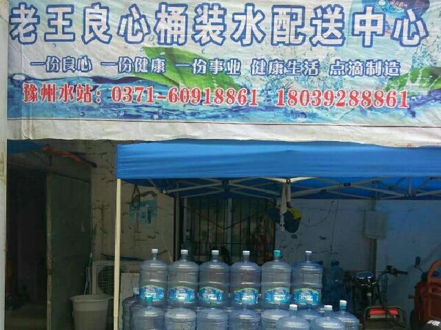 老王良心桶装水(红旗路黄河北街店)
