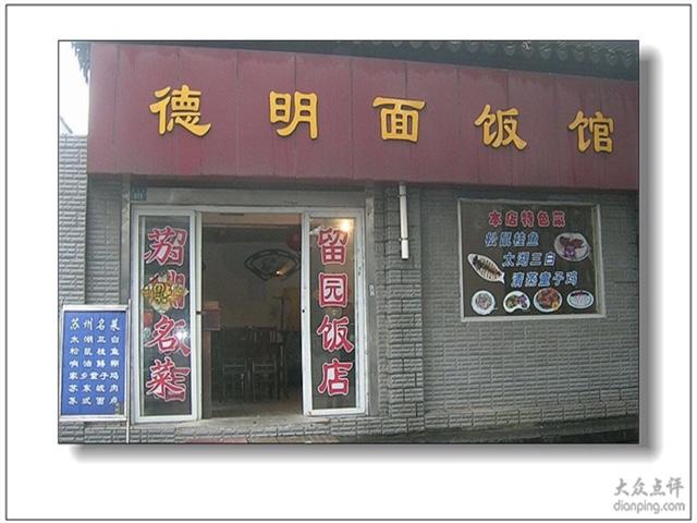 德名面饭馆(凤凰西路店)