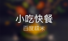 山林熟食(乐山路店)