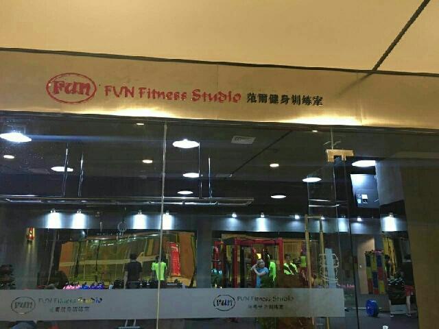 FUN  Fitness  Studio  范尔健身训练室(樱花路路店)