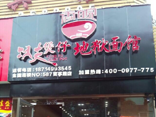 香皖功夫煲仔地狱面馆(官亭路店)