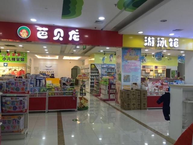 芭贝龙游泳馆产后恢复调理(正阳路惜福镇金水路振华路店)