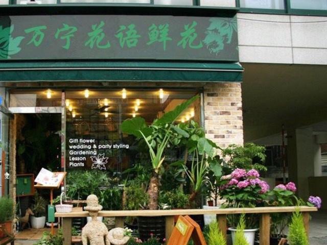 万宁花语鲜花(广渠路店)