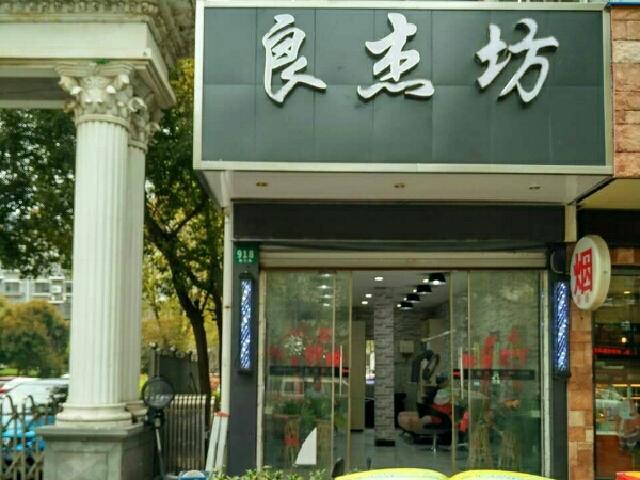 京维维修(六铺炕店)