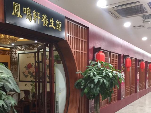 凤鸣轩养生馆