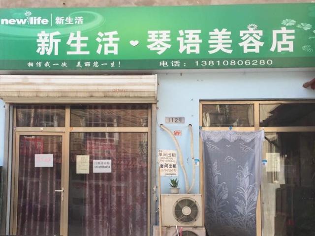 新生活琴语美容店(昌平店)