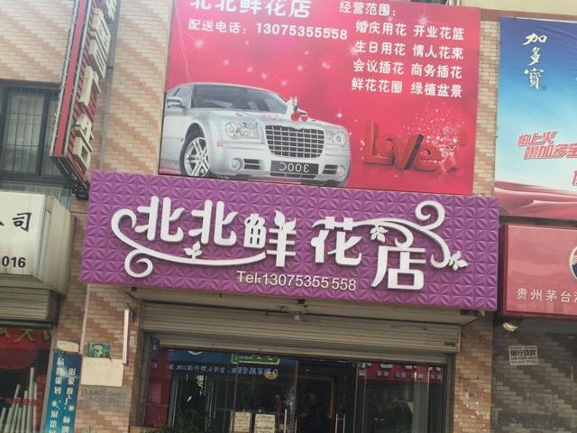 北北鲜花店