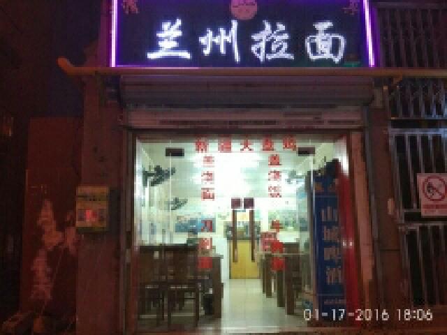 兰州拉面(长江西路店)