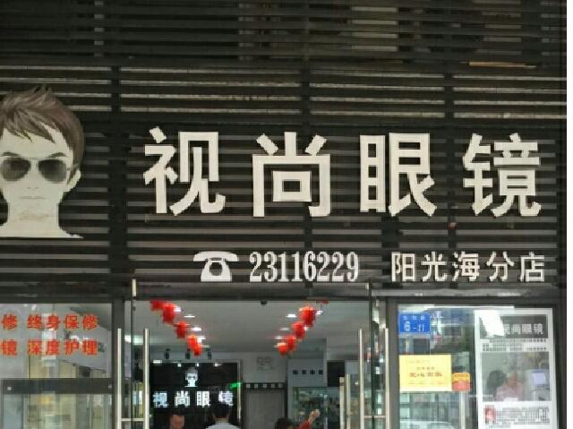 视尚眼镜(阳光海湾店)