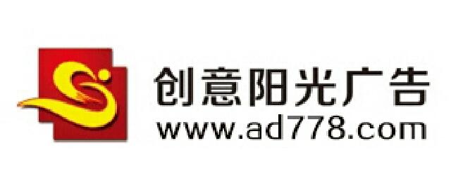 创意阳光广告(江汉店)