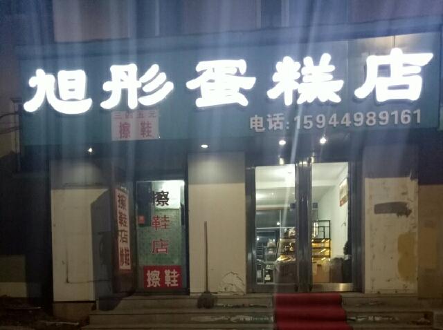 旭彤蛋糕店
