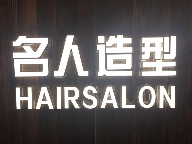 名人造型Hair Salon(静海店)