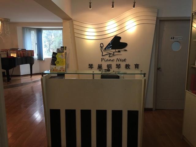 琴巢钢琴教育(九龙山店)