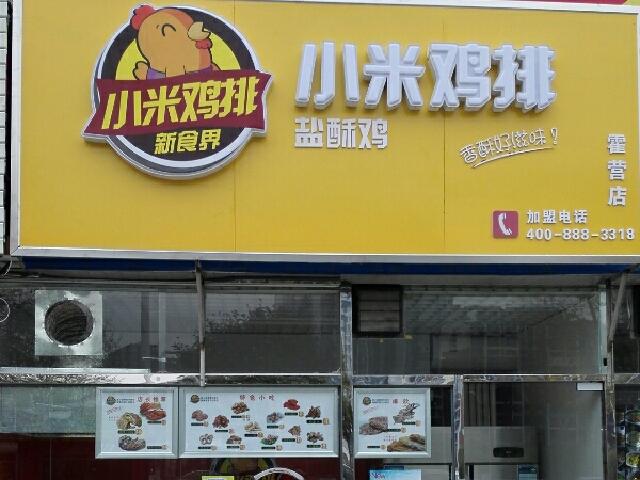 小米鸡排盐酥鸡(霍营店)