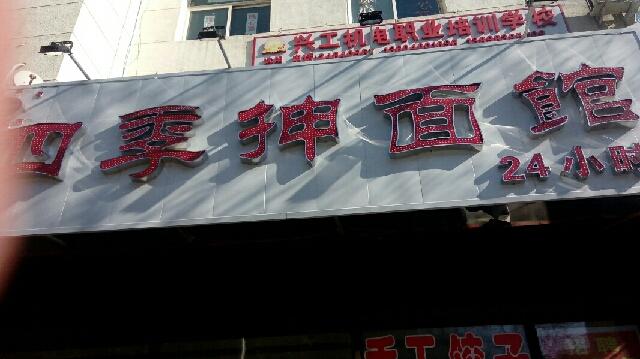四季抻面馆(大南店)