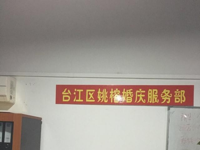 姚榕婚庆服务部
