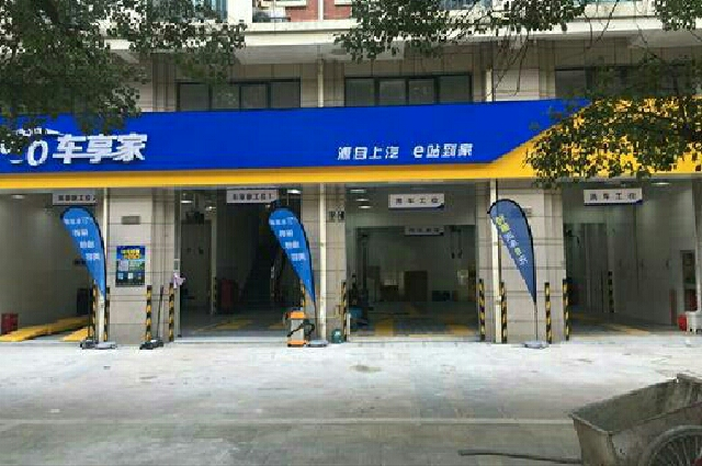 车享家汽车养护中心(宁波清泉路店)