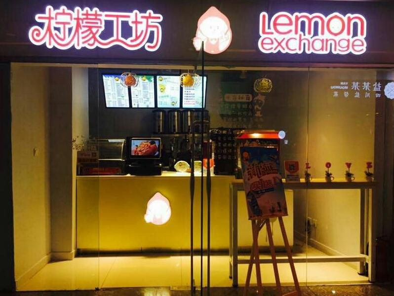 柠檬工坊(望京店)
