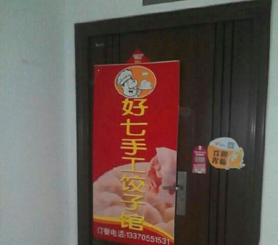 好七手工水饺馆