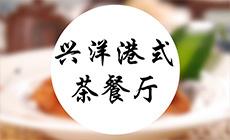 兴洋茶餐厅100代金券