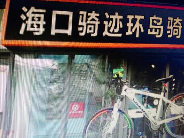 骑迹环岛骑行青年旅舍驿站(海口店)