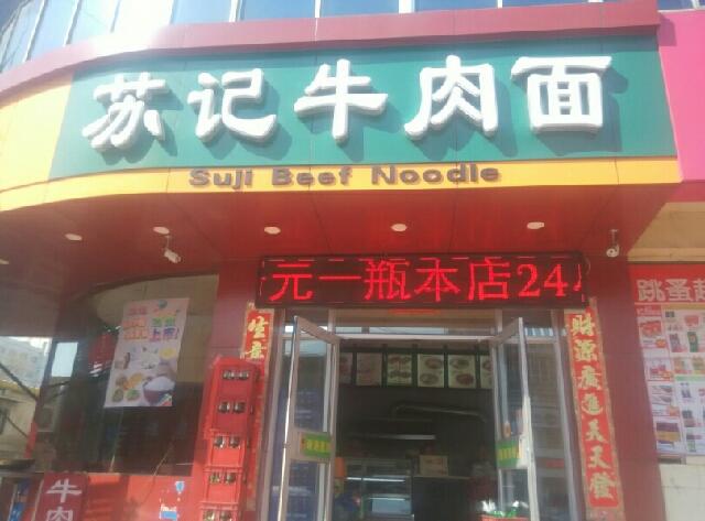 苏记牛肉面(南塔店)