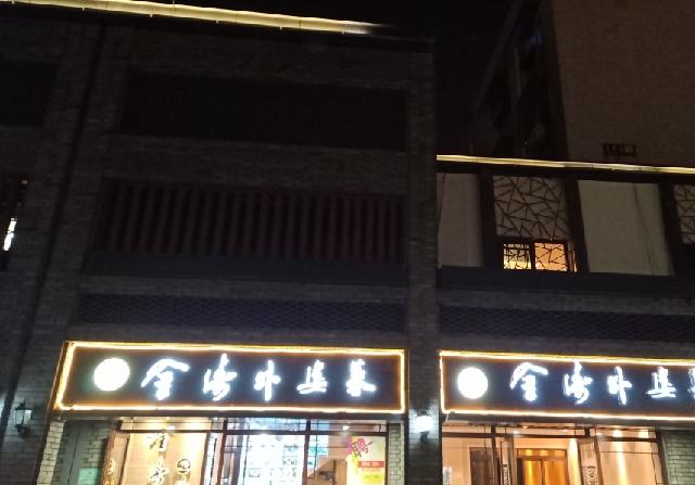 金涛外婆菜