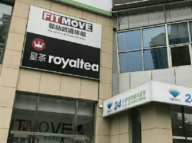 菲动武道体能(崇文门中心店)