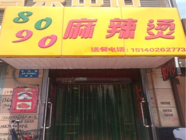 8090麻辣烫(沈辽路店)