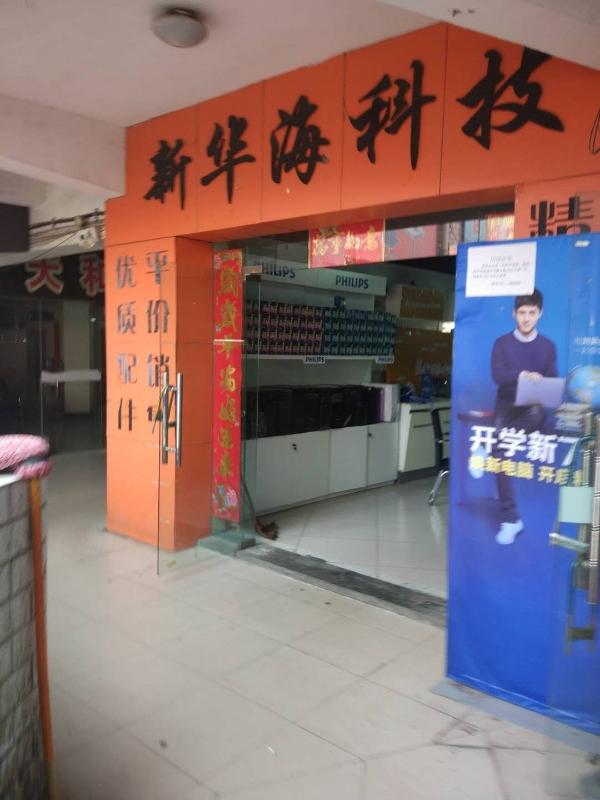 新华海科技