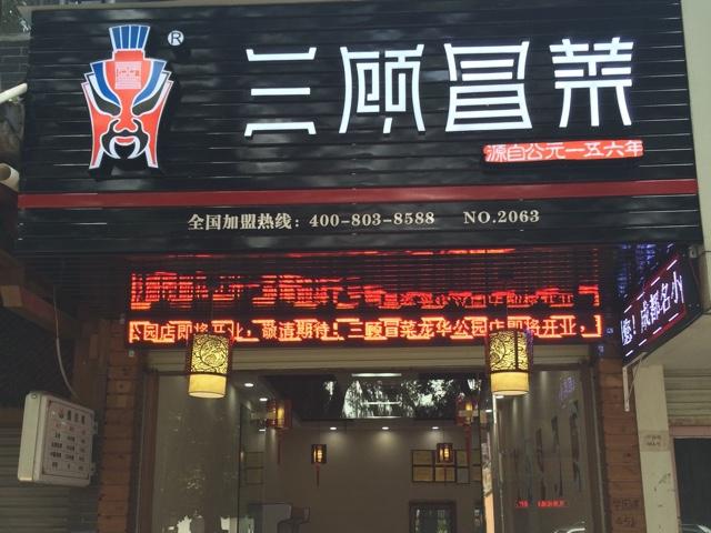 三顾冒菜(龙华公园店)