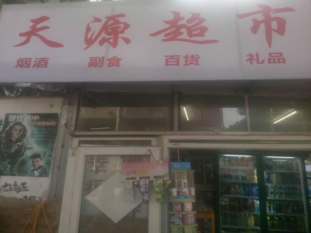 天源超市(杆石桥店)