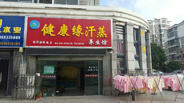 尚源汗蒸(环科园店)