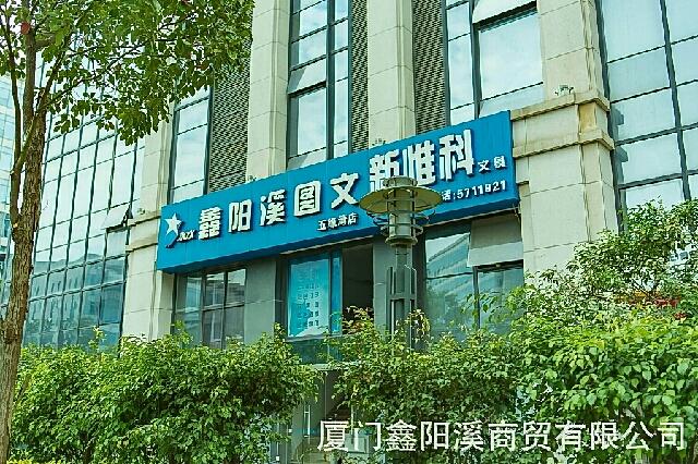 鑫阳溪图文(五缘湾店)