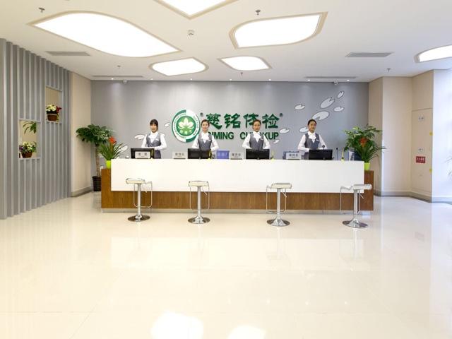 慈铭体检中心(高新分院店)