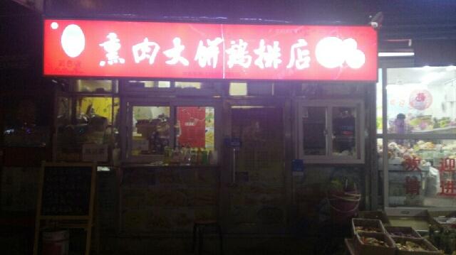 蓝香缘熏肉大饼鸡排店