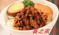 喜之家台湾牛肉面(珠江路店)