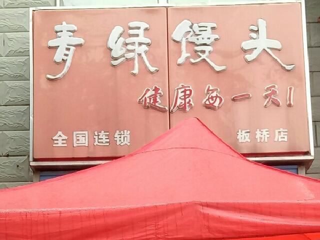 科力淮扬村(京徐店)