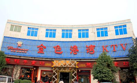 金色港湾KTV