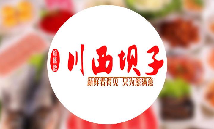 川西坝子红码头火锅(高升桥店)